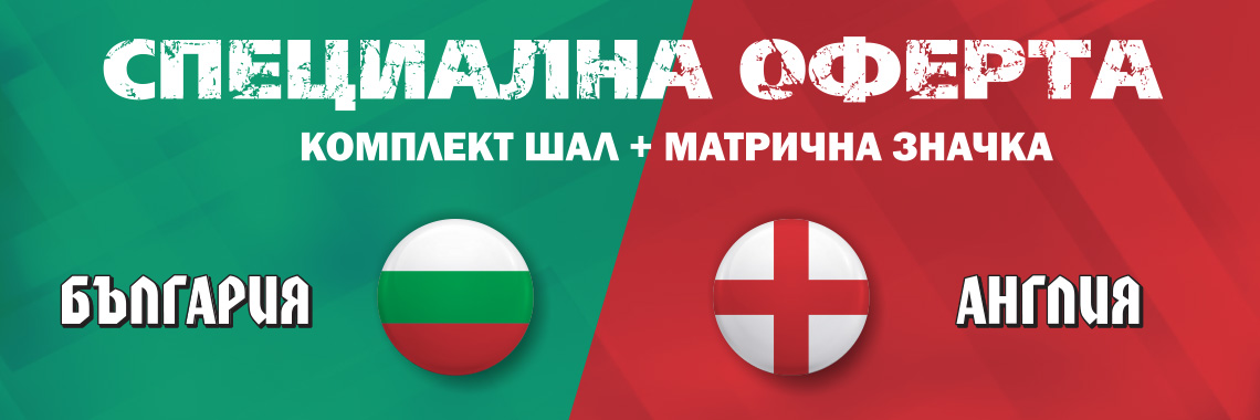 Bulgaria vs England